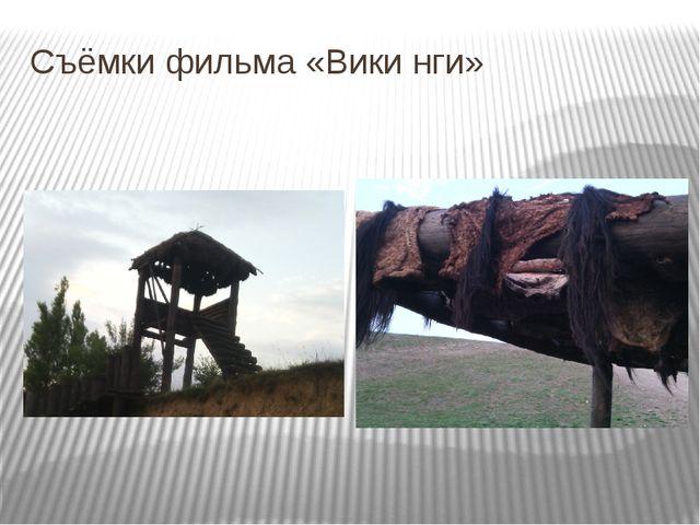 Съёмки фильма «Вики нги»