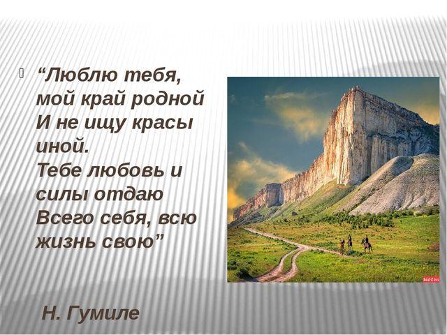 """""""Люблю тебя, мой край родной И не ищу красы иной. Тебе любовь и силы отдаю В..."""