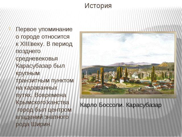 История Первое упоминание о городе относится кXIIIвеку. В период позднего...