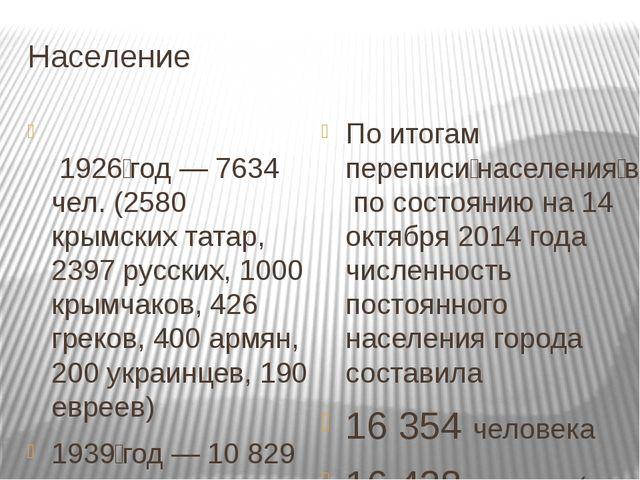 Население 1926год— 7634 чел. (2580 крымских татар, 2397 русских, 1000 крымч...