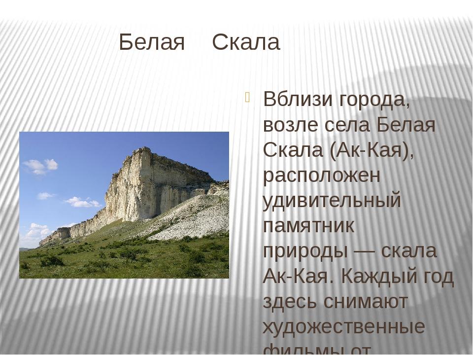 Белая Скала Вблизи города, возле села Белая Скала (Ак-Кая), расположен удиви...