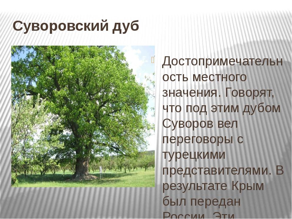 Суворовский дуб Достопримечательность местного значения. Говорят, что под эти...