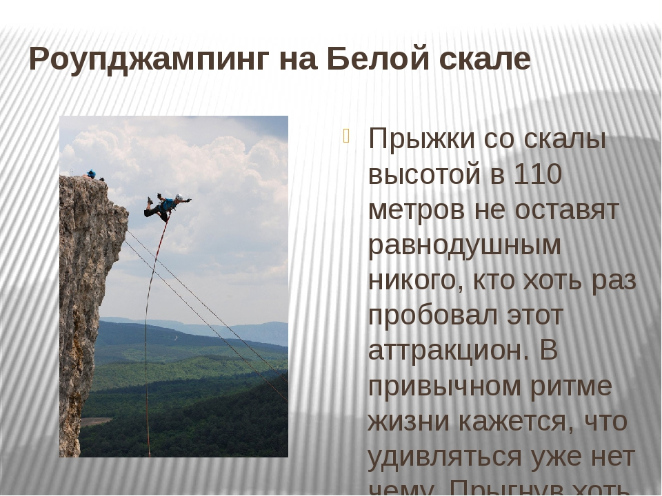 Роупджампинг на Белой скале Прыжки со скалы высотой в 110 метров не оставят р...