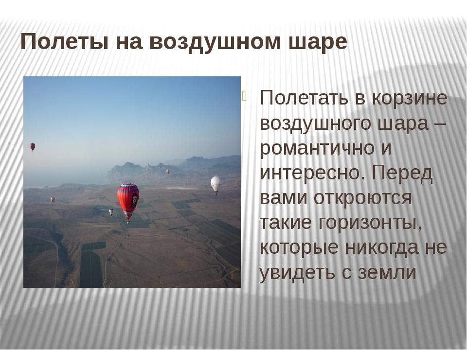Полеты на воздушном шаре Полетать в корзине воздушного шара – романтично и ин...