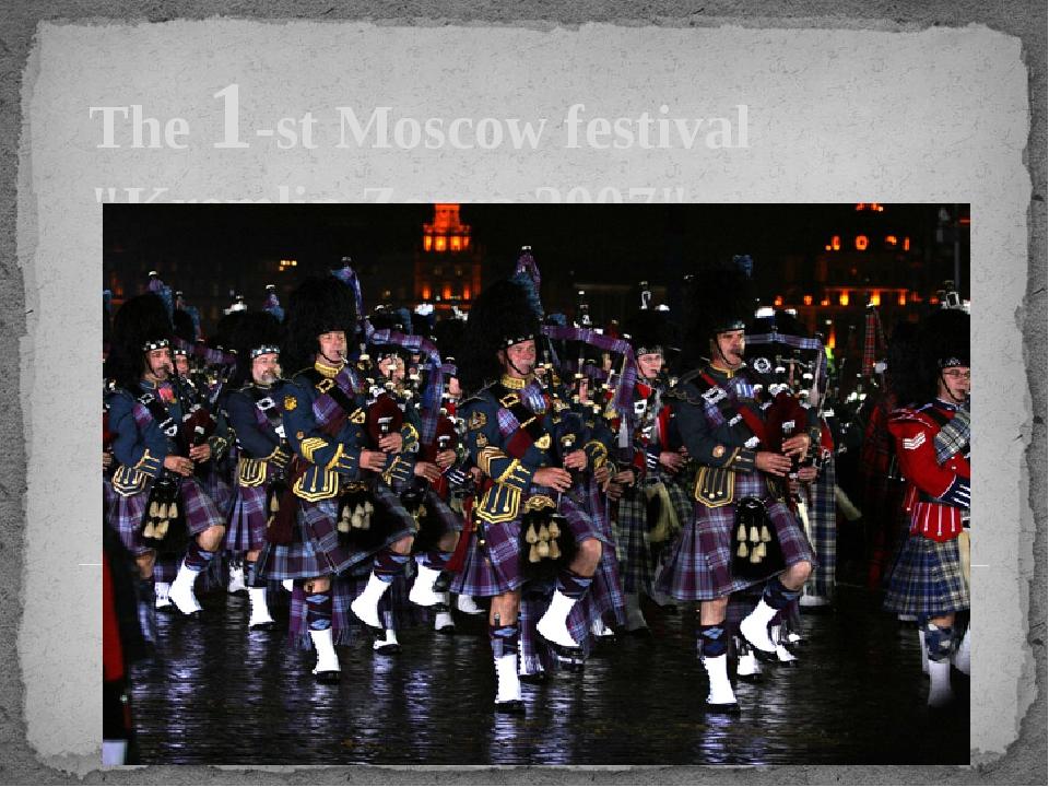 """The 1-st Moscow festival """"Kremlin Zorya 2007"""""""
