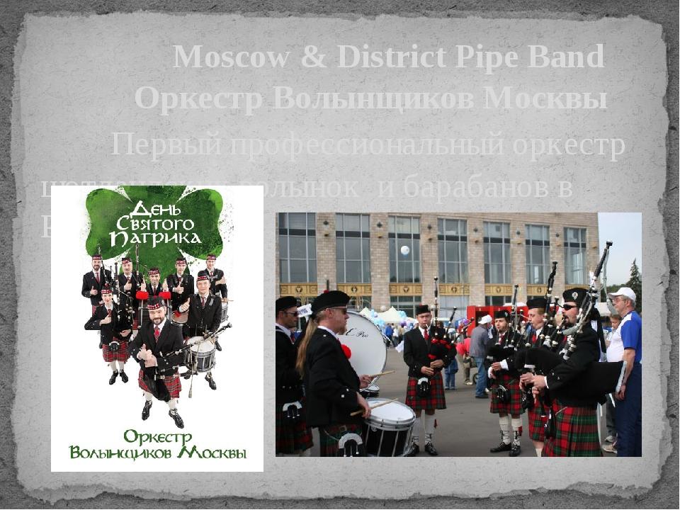 Moscow & District Pipe Band Оркестр Волынщиков Москвы Первый профессиональны...