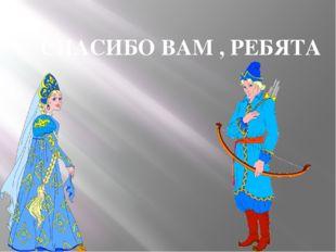 СПАСИБО ВАМ , РЕБЯТА