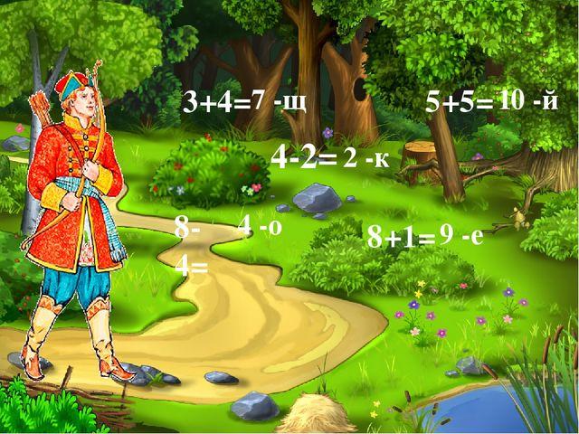 4-2= 8-4= 8+1= 3+4= 5+5= 7 -щ 10 -й 2 -к 4 -о 9 -е