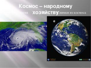 Космос – народному хозяйству Метеорология Снимки из космоса
