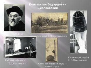 Константин Эдуардович Циолковский Рабочий кабинет К. Э.Циолковского Космическ