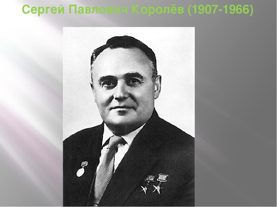Сергей Павлович Королёв (1907-1966)