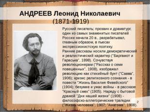АНДРЕЕВ Леонид Николаевич (1871-1919) Русский писатель; прозаик и драматург,
