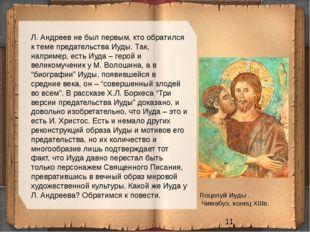 Л. Андреев не был первым, кто обратился к теме предательства Иуды. Так, напр