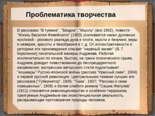 """Проблематика творчества В рассказах """"В тумане"""", """"Бездна"""", """"Мысль"""" (все 1902)"""