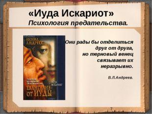 «Иуда Искариот» Психология предательства. Они рады бы отделиться друг от дру