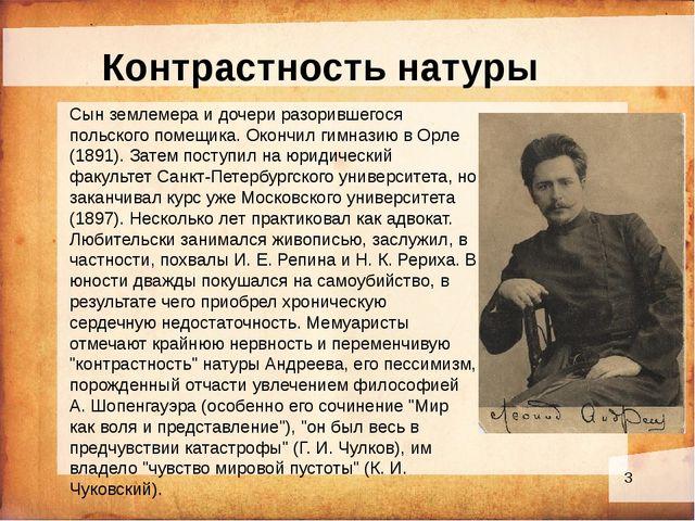 Контрастность натуры Сын землемера и дочери разорившегося польского помещика...