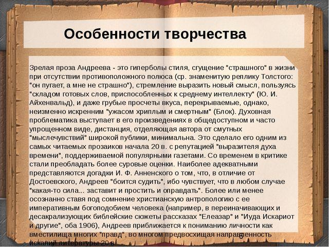 Особенности творчества Зрелая проза Андреева - это гиперболы стиля, сгущение...