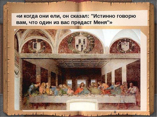 """«и когда они ели, он сказал: """"Истинно говорю вам, что один из вас предаст Ме..."""