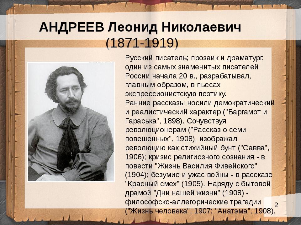 АНДРЕЕВ Леонид Николаевич (1871-1919) Русский писатель; прозаик и драматург,...