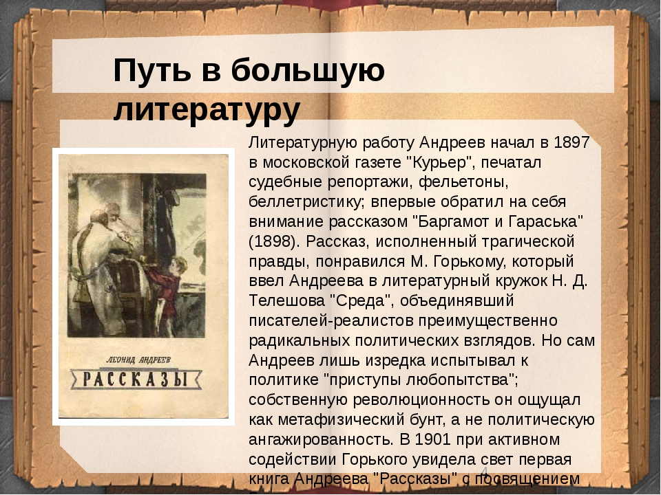 Путь в большую литературу Литературную работу Андреев начал в 1897 в московс...