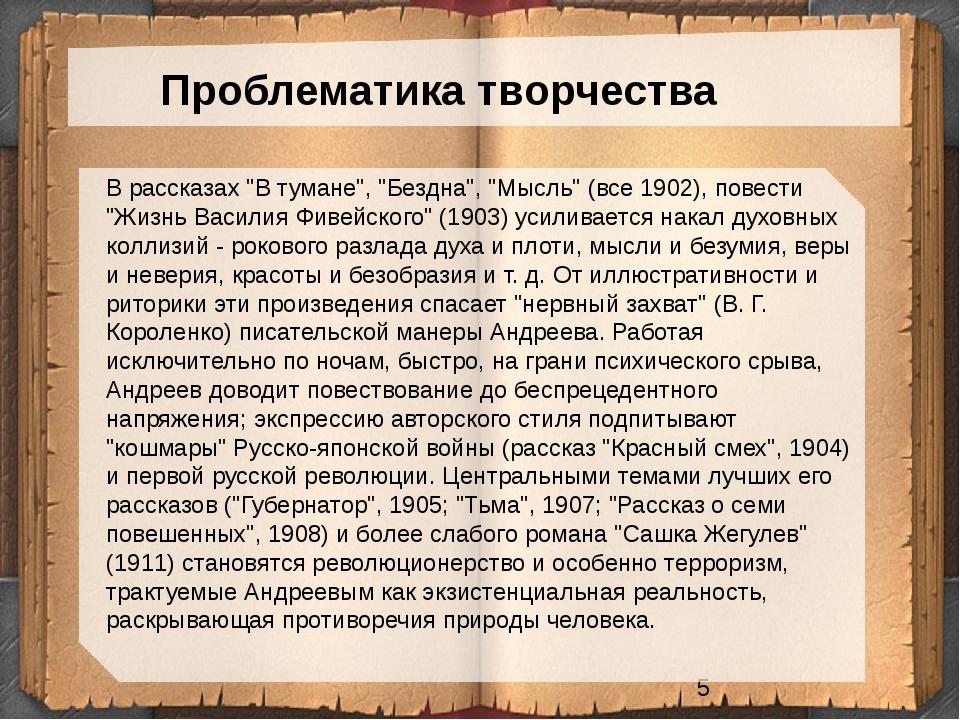 """Проблематика творчества В рассказах """"В тумане"""", """"Бездна"""", """"Мысль"""" (все 1902)..."""