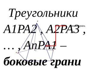 Треугольники A1PA2 , A2PA3 , … , AnPA1 – боковые грани пирамиды - треугольни