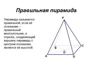 Пирамида называется правильной, если её основание – правильный многоугольник,