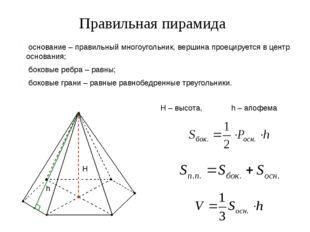 Правильная пирамида основание – правильный многоугольник, вершина проецируетс