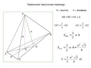 AB = BC = AC = a Правильная треугольная пирамида H – высота, h – апофема A O