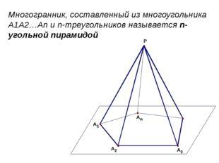Многогранник, составленный из многоугольника A1A2…An и n-треугольников называ