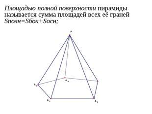 Площадью полной поверхности пирамиды называется сумма площадей всех её граней
