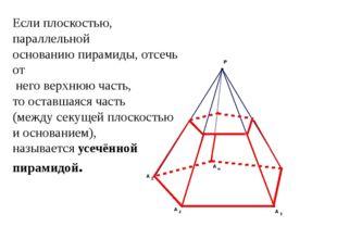 Если плоскостью, параллельной основанию пирамиды, отсечь от него верхнюю част