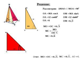 Решение: Рассмотрим Ответ. М 12 О А 600 М О С 450