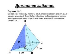 Домашнее задание. Задача № 1. Основанием пирамиды является ромб, сторона кото