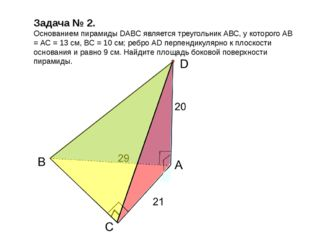 Задача № 2. Основанием пирамиды DАВС является треугольник АВС, у которого АВ