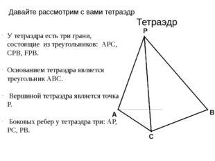 Давайте рассмотрим с вами тетраэдр У тетраэдра есть три грани, состоящие из т