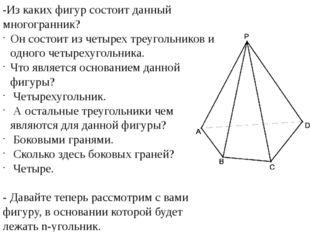-Из каких фигур состоит данный многогранник? Он состоит из четырех треугольни