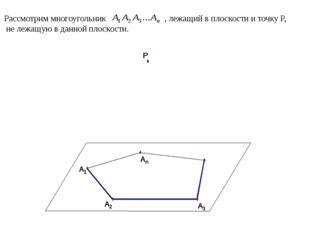 Рассмотрим многоугольник , лежащий в плоскости и точку P, не лежащую в данной