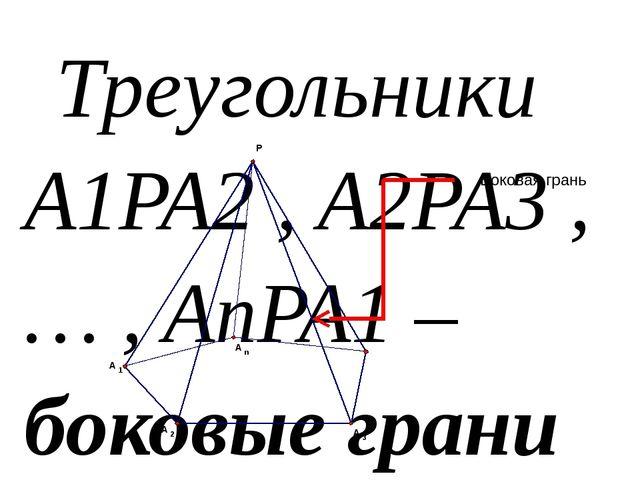 Треугольники A1PA2 , A2PA3 , … , AnPA1 – боковые грани пирамиды - треугольни...