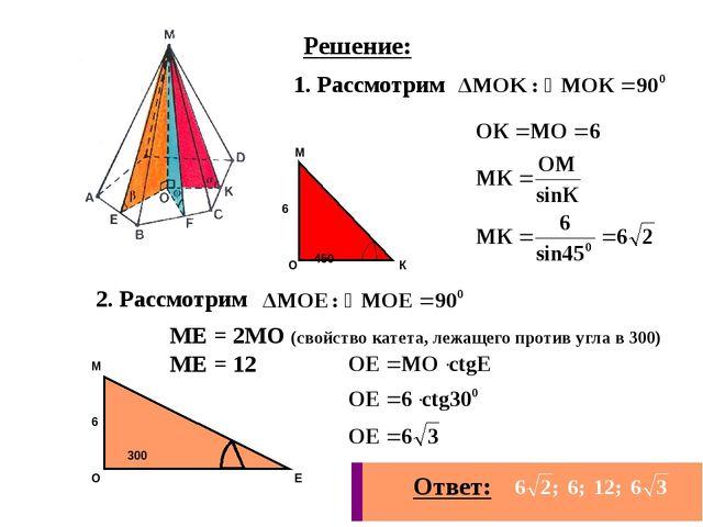 Решение: 1. Рассмотрим 2. Рассмотрим МЕ = 2МО (свойство катета, лежащего прот...