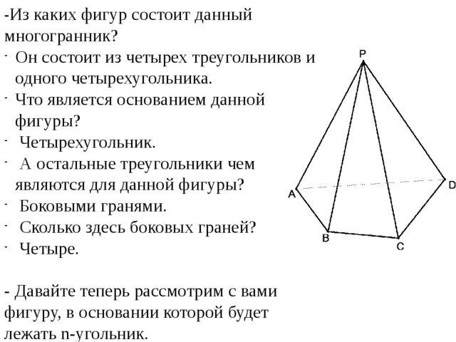 -Из каких фигур состоит данный многогранник? Он состоит из четырех треугольни...