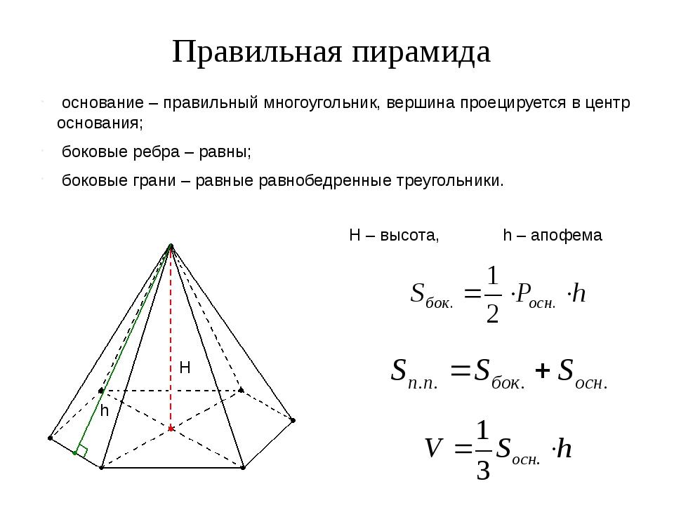 Правильная пирамида основание – правильный многоугольник, вершина проецируетс...