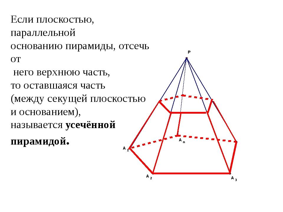 Если плоскостью, параллельной основанию пирамиды, отсечь от него верхнюю част...