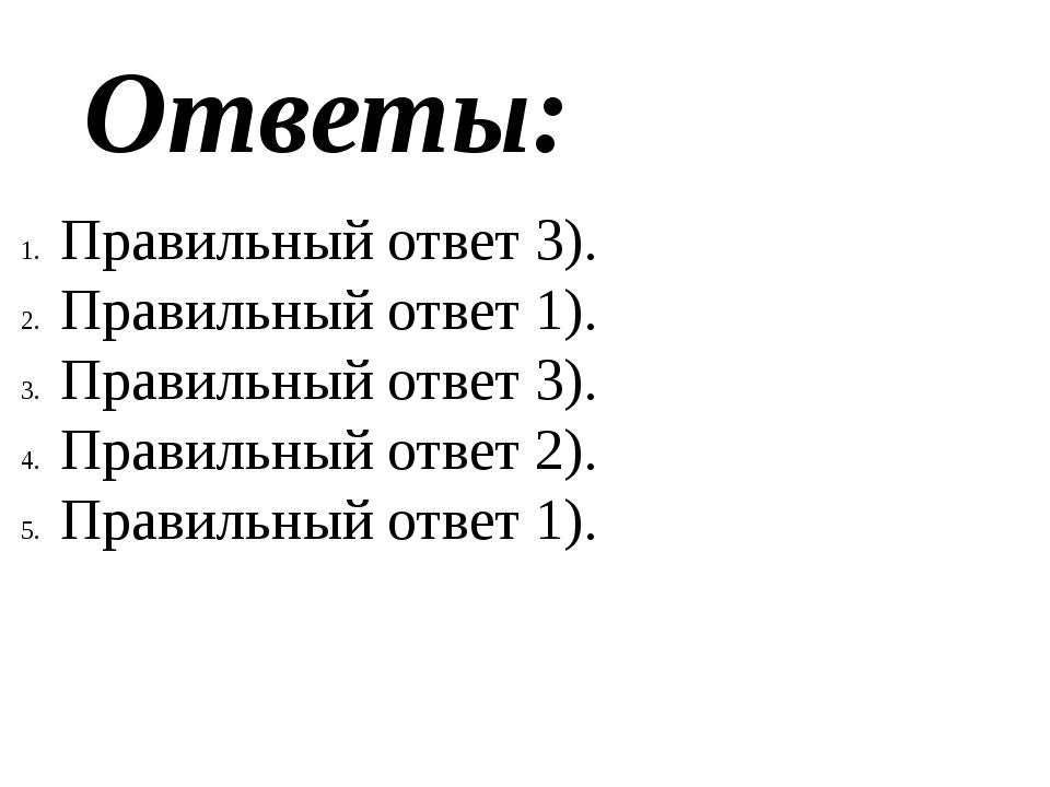 Ответы: Правильный ответ 3). Правильный ответ 1). Правильный ответ 3). Правил...