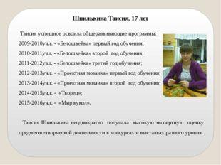 Шпилькина Таисия, 17 лет Таисия успешное освоила общеразвивающие программы: