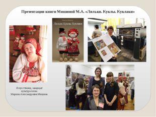Искусствовед, кандидат культурологии Марина Александровна Мишина Презентация