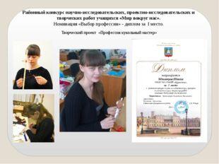 Районный конкурс научно-исследовательских, проектно-исследовательских и твор