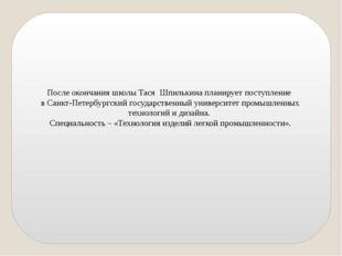После окончания школы Тася Шпилькина планирует поступление в Санкт-Петербургс