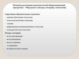 Механизм реализации дополнительной общеразвивающей программы «Мир кукол» (мет