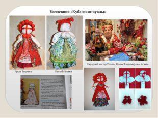 Коллекция «Кубанские куклы» Кукла Вишенка Кукла Меланка НародныймастерРосси